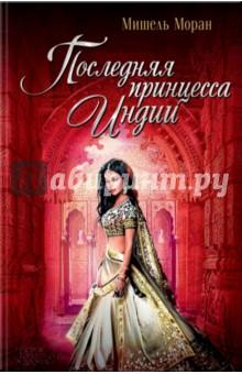 Последняя принцесса ИндииИсторический сентиментальный роман<br>Индия - страна несметных сокровищ, пряностей, ярких сари и древних обычаев. Простая сельская девочка Сита, спасая от бедности свою семью, становится отважной телохранительницей юной принцессы Лакшми Баи. А сама принцесса Индии, потеряв последнюю надежду на мир и веру в мудрость мужчин, становится во главе своего народа. Их ждут дворцовые интриги, борьба за власть и другие невероятные приключения. Рожденная для неги и роскоши, принцесса станет живой богиней мести, и Сита будет ее верной подругой. Но у каждой из них своя дорога, и каждая втайне мечтает о настоящем счастье…<br>Мишель Моран - автор исторических романов, переведенных на 20 языков. Эта книга посвящена принцессе Лакшми, возглавившей восстание сипаев. Она великолепно владела оружием и была окружена девушками-воительницами, которые наводили ужас на английских солдат. Красавицы были беспощадны к врагам.<br>