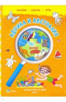 Путешествуй по миру. Книга 2. Африка и АвстралияДругое<br>Это вторая книга из новой серии Путешествуй по миру. <br>Яркие иллюстрации, познавательные факты, интересные задания, мини-игры и наклейки помогут деткам исследовать удивительную Африку и далёкую Австралию.<br>