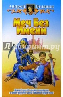 Белянин Андрей Олегович Меч Без Имени