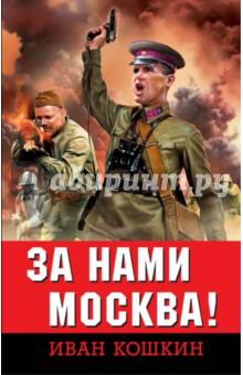 За нами Москва!Военный роман<br>Советский Союз проиграл войну уже к августу 1941 года. После разгрома Красной Армии в приграничном сражении СССР был обречен. Советская Россия должна была рухнуть - словно колосс на глиняных ногах. Но Россия - устояла. Россия выжила. Потому что, как говорил Фридрих Великий: Русского солдата мало убить - его надо еще и повалить.Эта страшная, горькая и светлая книга - о тех, кто осенью 41-го стоял насмерть. Кто продолжал сражаться без единого шанса остаться в живых. Кто, даже умирая, так и не признал себя побежденным. Этот роман - о русских солдатах, живых и мертвых. О тех, кто не сломался в мясорубке отчаянных боев, не сдался в кровавом аду окружений. О тех, кто совершил чудо, победив в безнадежно проигранной войне. Вечная им память.<br>