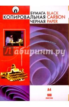 Бумага копировальная, 100 листов, А4, МВ-16, черная (С-7) Фабрика копировальных бумаг