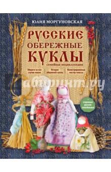Русские обережные куклы. Семейная энциклопедияИзготовление кукол и игрушек<br>Эта удивительная книга привнесет в ваш дом вековую мудрость и традиции наших предков. Примитивно- простые, наивные, но обладающие огромной силой, прошедшей через века, обережные куколки наверняка поселятся в вашей семье, защищая семью от бед, привлекая благодать и достаток, охраняя детей от всего дурного. Делаются эти куклы легко и просто, всего-то и нужно несколько лоскутков, палочки да нитки. Но каждая из них несет в себе глубокий смысл, о котором и рассказывает эта книга. Делайте их обязательно вместе с детьми, пусть и они проникаются очарованием народного искусства. А еще вы найдете в книге старинные русские колыбельные, которые будете с удовольствием напевать во время работы. Традиции народа - это мир и покой в жизни и в душе каждого из нас.<br>