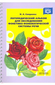 Логопедический альбом для обследования фонетико-фонематической системы речи