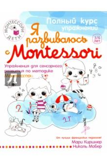 Киршнер Мари Я развиваюсь с Montessori. Упражнения для сенсорного развития по методике Монтессори