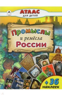 Морозова А. Промыслы и ремёсла России