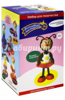 Набор для творчества Создай куклу Божья коровка (к003)Изготовление мягкой игрушки<br>Куклы на протяжении веков популярны во всем мире, разновидностей их не счесть. Ими украшают дом, играют дети, их коллекционируют.<br>Мы предлагаем вам создать куклу из удивительного материала Fom EVA (пористой резины, фоамирана, как его еще называют), свойства которого поистине волшебны.<br>Кукла созданная своими руками, всегда хранит теплоту ваших рук, в ней живет частичка доброй души мастера. Попробуйте - Вы испытаете восторг от собственных безграничных возможностей.<br>В набор входит: пенопластовые заготовки различных форм и диаметров, разноцветные листы EVA, подставка - основание для куклы, выкройка, клей, шпажки, инструкция с пошаговым описанием и фото.<br>В зависимости от вида куклы в комплект могут входить декоративные элементы: ленты, кружево, пуговицы, проволока, бантики и т.п.<br>Вам также понадобятся: ножницы, зубочистки, утюг, простой карандаш и кисточка, румяна или фломастеры для прорисовки лица.<br>Не рекомендовано детям младше 3-х лет. Содержит мелкие детали.<br>Сделано в России.<br>