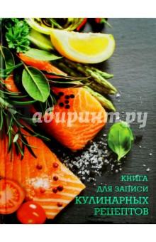Книга для записей кулинарных рецептов Лосось и лимон, А5 (43218)Книги для записи рецептов<br>Книга для записей кулинарных рецептов Лосось и лимон.<br>В твердом переплете с тиснением цветной фольгой. <br>Формат: А5. <br>Внутри: справочные материалы, таблицы, цветные иллюстрации. <br>Тип бумаги: офсет. <br>192 страницы.<br>