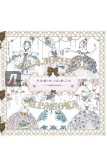 Сказочная красотаРаскраски<br>Влюбленные принцы и принцессы, воздушные кружевные платья, нежные цветы, вплетенные в локоны юных красавиц - на страницах этой книги живут бок о бок персонажи самых разных сказок. Их нарисовала известная японская художница Томоко Тасиро, а вдохнуть в них жизнь сможете вы сами, ведь для этого вам понадобятся только карандаши и фантазия!<br>Пересказ сказок Томоко Тасиор.<br>Для среднего школьного возраста.<br>