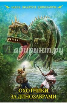 Охотники за динозаврамиМистика. Фантастика. Фэнтези<br>В сборник вошли повести и рассказы классиков отечественной фантастики. Книга будет интересна как подросткам, так и взрослым, любящим истории о динозаврах.<br>Для среднего школьного возраста.<br>