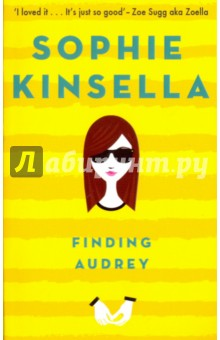 Finding AudreyХудожественная литература на англ. языке<br>From the bestselling author of the Shopaholic series comes a story of humour, heart and heartache. Finding Audrey is Sophie Kinsella s first novel for teens, sure to appeal to her legions of adult and young adult fans all over the world. <br>Audrey can t leave the house. she can t even take off her dark glasses inside the house. <br>Then her brother s friend Linus stumbles into her life. With his friendly, orange-slice smile and his funny notes, he starts to entice Audrey out again - well, Starbucks is a start. <br>And with Linus at her side, Audrey feels like she can do the things she d thought were too scary. Suddenly, finding her way back to the real world seems achievable. Be prepared to laugh, dream and hope with Audrey as she learns that even when you feel like you have lost yourself, love can still find you.<br>