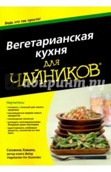 Вегетарианская кухня для чайников