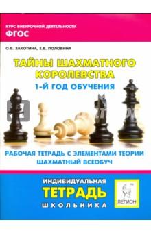 Тайны Шахматного королевства. 1-й год обучения. Рабочая Тетрадь с элементами теории. ФГОС