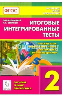 Итоговые интегрированные тесты. 2 класс. Русский язык, литер. чтение, математика, окр. мир. ФГОС