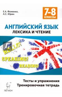 Английский язык. 7-8 классы. Лексика и чтение. Тесты и упражнения. Тренировочная тетрадьАнглийский язык (5-9 классы)<br>Предлагаемое пособие предназначено для тренинга, текущего контроля и промежуточной аттестации по английскому языку в 7-8 классах общеобразовательных учреждений. Книга состоит из двух разделов, включающих тестовые задания и тренировочные упражнения, - Лексика и Чтение. Пособие составлено с учётом требований Федерального государственного образовательного стандарта основного общего образования и может быть использовано для поэтапной подготовки к ОГЭ и ЕГЭ по английскому языку. Настоящее издание переработано и дополнено. Книга адресована учащимся, учителям и методистам. Рекомендуется использовать в комплексе с пособием Английский язык. 7-8 классы. Грамматика. Тесты и упражнения. Тренировочная тетрадь.<br>4-е издание, дополненное.<br>
