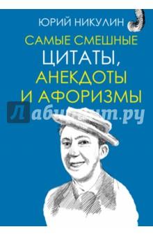 Никулин Юрий Владимирович Самые смешные цитаты, анекдоты и афоризмы