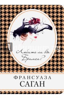 Любите ли вы Брамса?Классическая зарубежная проза<br>Книга-легенда. Написанная в 1959 году, она не потеряла очарования и сегодня. Ведь и сегодня, как и во все времена, каждая женщина мечтает о любви - настоящей, с которой забываешь обо всем, в которую бросаешься с головой, словно в омут. С которой не важны ни условности, ни чужое мнение. Снятый по этому роману фильм с Ингрид Бергман, Ивом Монтаном и Энтони Перкинсом стал культовым, удостоился премии Каннского фестиваля за лучшую мужскую роль.<br>