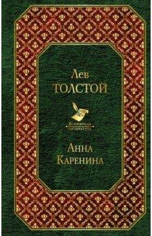 Анна КаренинаКлассическая зарубежная проза<br>Анна Каренина, один из самых знаменитых романов Льва Толстого, начинается ставшей афоризмом фразой: Все счастливые семьи похожи друг на друга, каждая несчастливая семья несчастлива по-своему. Это книга о вечных ценностях: о любви, о вере, о семье, о человеческом достоинстве.<br>