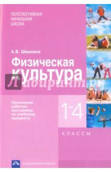 Шишкина Анна Валерьевна Физическая культура. 1-4 классы. Примерная рабочая программа по учебному предмету