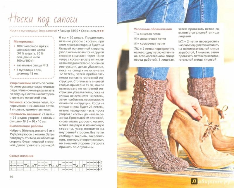 Вязание спицами носки с подробным описанием 33