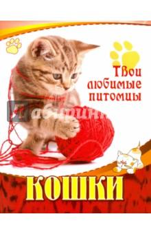 КошкиЖивотный и растительный мир<br>Книга посвящена кошкам - преданным друзьям человека и одним из наиболее популярных домашних животных. Вы узнаете о том, как выбрать себе подходящую кошку, как заботиться о новой питомице и как с ней подружиться. Книга написана простым языком, будет понятна и полезна ребёнку. А яркие фотографии забавных и милых кошек не дадут ему скучать.<br>Для чтения взрослыми детям.<br>