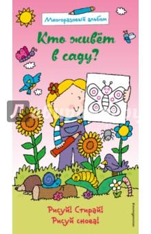 Кто живет в саду? Многоразовый альбомРисование для детей<br>Самый весёлый способ научиться рисовать зверят! Следуя простым пошаговым инструкциям, ваш малыш научится рисовать 15 очаровательных зверушек. Эта рисовалка многоразовая - если рисунок не получился, его можно легко стереть влажной губкой, и рисовать снова!<br>