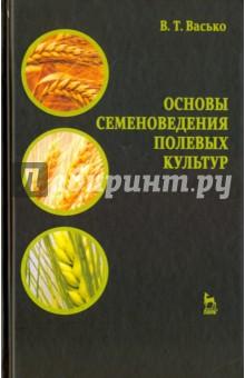 Основы семеноведения полевых культур. Учебное пособие