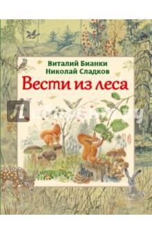 Бианки Виталий Валентинович, Сладков Николай Иванович Вести из леса