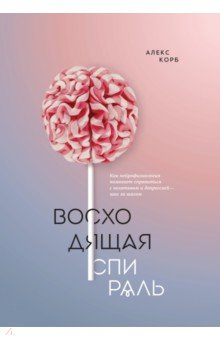 Восходящая спираль. Как нейрофизиология помогает справиться с негативом и депрессией - шаг за шагомПопулярная психология<br>О книге<br>В этой книге нейрофизиолог объясняет процессы в мозге, стоящие за депрессией, и предлагает практичный и эффективный подход для избавления от нее.<br><br>Научные эксперименты, проведенные за последние десятилетия, коренным образом изменили наши представления о механизме работы нейронных связей в мозге человека, которые отвечают за возникновение депрессий.<br><br>Наш мозг полон нейронных цепочек, между которыми происходит очень сложное взаимодействие. Есть цепочки, в которых рождаются наши тревоги. А есть цепочки, в которых живут наши привычки. Есть нейронные пути, которые участвуют в принятии решений. А есть такие же пути, информирующие нас о боли. Есть цепочки, которые определяют наш сон, память, настроения, способность к планированию своей деятельности, удовольствия. И все они взаимодействуют друг с другом. У всех одни и те же группы нейронов, независимо от того, находитесь вы в состоянии депрессии или нет. Хотя настройка каждой нейронной цепи у разных людей может отличаться. Депрессии возникают из особого характера взаимодействия нейронов. Они могут иметь очень сильное воздействие на поведение человека.<br><br>К счастью, научные исследования показали, как небольшие коррекции в образе жизни и поведении человека могут изменить работу и нейрохимическую составляющую деятельности тех или других наборов нейронов. А по мере того, как меняется работа мозга и продуцируемых им нейрохимических веществ, меняется и течение депрессии.<br><br>В этой структурированной и доступной книге нейрофизиолог Алекс Корб рассказывает, как вы можете применить на практике достижения наук о мозге, чтобы обратить свою депрессию вспять.<br><br>Из предисловия Дэниела Сигела<br>Сегодня мы уже знаем, что то, для чего мы используем свой разум: концентрируем внимание на самом важном, целенаправленно формируем свои мысли и успокаиваем свои эмоции, может прямо способств