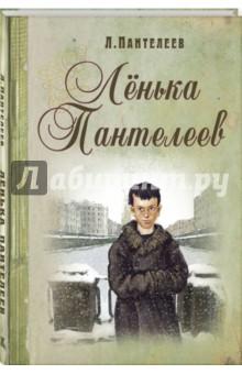Пантелеев Леонид Ленька Пантелеев