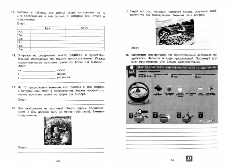 Решебник язык класс проверочные русский растегаева работы 4