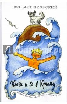 Кыш и я в КрымуПовести и рассказы о детях<br>В доме отдыха Кипарис происходят таинственные события: кто-то накорябал на статуе Геракла признание в любви к Крыму, а у павлина, по кличке Павлик, пропали из хвоста два красивейших пера. Вдобавок ко всему в доме, где Алёша с мамой и верным другом Кышем снимают комнату, стали пропадать вещи... Так оставить дело нельзя, и Алёша решает разобраться во всём самостоятельно.<br>Для среднего школьного возраста.<br>