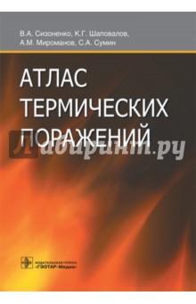 Атлас термических поражений