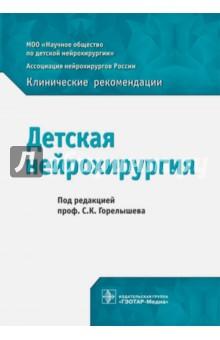 Детская нейрохирургия. Клинические рекомендацииНеврология<br>Настоящее издание содержит впервые разработанные клинические рекомендации по наиболее распространенным нейрохирургическим заболеваниям у детей, подготовленные Научным обществом по детской нейрохирургии и Ассоциацией нейрохирургов России.<br>Клинические рекомендации включают алгоритмы действий врача при диагностике, лечении и реабилитации и позволяют ему быстро принимать наиболее обоснованные клинические решения. Соблюдение международной методологии при подготовке данных клинических рекомендаций гарантирует их современность, достоверность, обобщение лучшего мирового опыта и знаний, применимость на практике, что обеспечивает их преимущества перед традиционными источниками информации (учебники, монографии, руководства). <br>Представленные клинические рекомендации предназначены нейрохирургам, невропатологам, онкологам, челюстно-лицевым хирургам, неонатологам, студентам старших курсов медицинских вузов.<br>