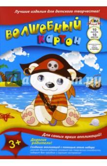 """Цветной картон волшебный """"Мишка-пират"""" (10 листов, 10 цветов) (С0010-13) АппликА"""