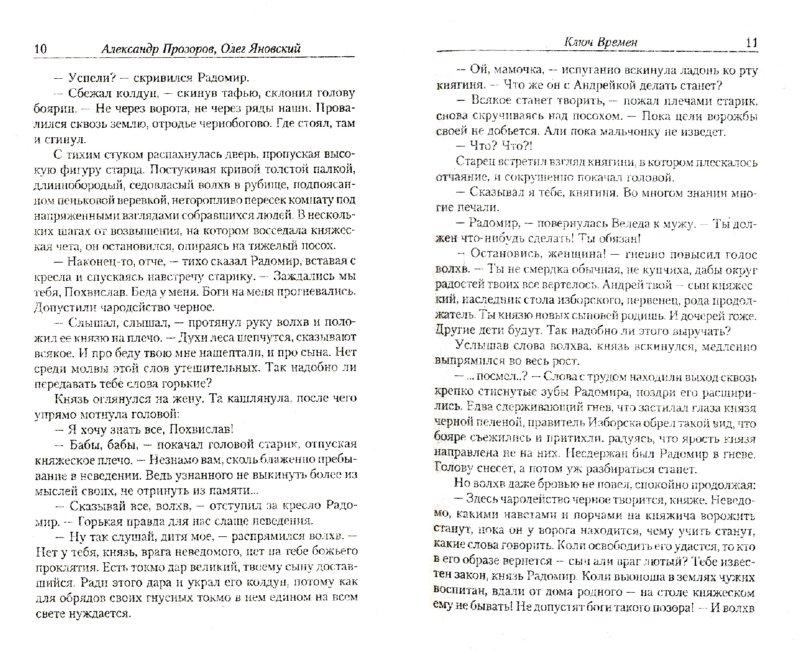 Иллюстрация 1 из 6 для Ключ времен - Прозоров, Яновский | Лабиринт - книги. Источник: Лабиринт