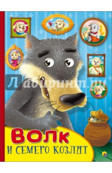 Картонка с глазками. Волк и семеро козлят