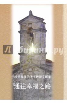 Путь к счастью (на китайском языке) купить шоколад для шоколадного фонтана на китайском сайте
