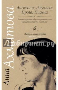 Листки из дневника. Проза. ПисьмаМемуары<br>Анна Ахматова прожила семьдесят семь лет. С её уходом закончилась эпоха Серебряного века. Удивительным образом поэтессе удавалось даже во времена официального (и нарочного) забвения оставаться абсолютной европейкой. Сказочным козерогом окрестил её один из конфидентов, ибо ахматовский жизненный круг был очерчен пунктиром дружб и встреч с Мандельштамом и Модильяни, Исайей Берлином и Иосифом Бродским, et cetera…<br>Воспоминания Анны Андреевны, дневниковые заметки, избранные статьи, фрагменты переписки, то, что не всегда для публичности, то, что поэт держит при себе, - наполнение и суть этой книги.<br>