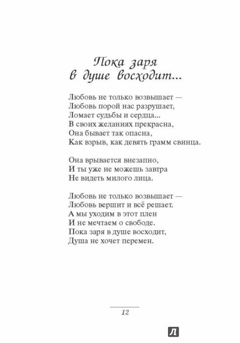 Стих дементьева любовь моя