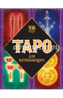 Таро для начинающихГадания. Карты Таро<br>Таро - это необычные карты, предшественники наших современных карт. Многие оккультисты считают, что Таро были изобретены древними египтянами, как хранилище их оккультной мудрости, и перенесены в Европу цыганами. По другой версии, карты были созданы группой ученых каббалистов в Фезе в 1200 году н.э. Самое первое достоверное упоминание о картах в Европе относится к 14 веку. В 1392 году безумному королю Франции Карлу VI была подарена колода карт Таро, и некоторые из них до сих пор хранятся в Париже.<br>В комплекте 78 карт и инструкция (64 страницы).<br>