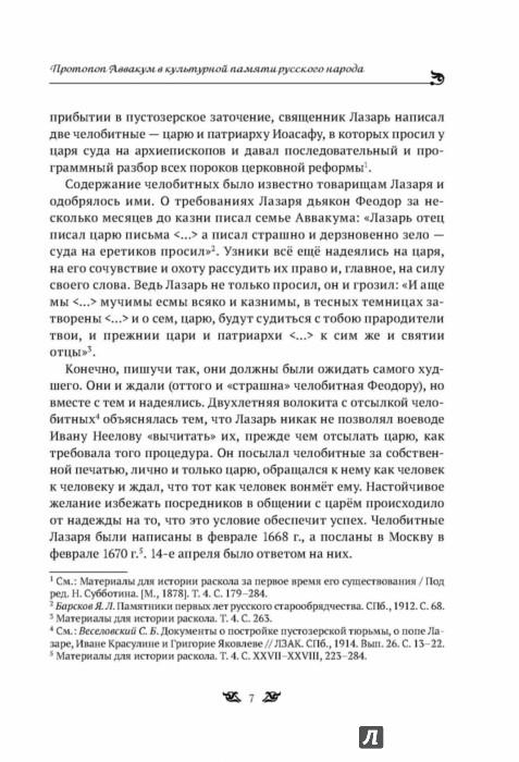 Документ житие протопопа аввакума