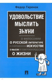 Удовольствие мыслить иначеОтечественная философия<br>В книге известного русского философа показано, что мысль является высшей формой эстетического удовольствия, которое получает человек в своей жизни. Мысль - это всегда новая мысль, которая приходит не когда ты хочешь, а когда она сама захочет. Метафора - это дом бытия для любой мысли.<br>