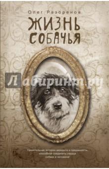 Жизнь собачьяСовременная зарубежная проза<br>Иногда для того, чтобы понять, каким ты был человеком, стоит стать... собакой.<br>И не просто собакой, а собакой разных хозяев: циркача, пьяницы, интеллектуала...<br>Голливудская история превращения и испытания, которая кому-то напомнит Бетховена и Хатико!<br>