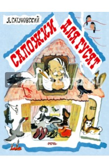 Сапожки для гусят, Сатуновский Яков Абрамович