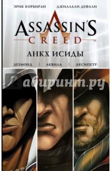 Assassin s Creed. Анкх Исиды