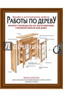 Работы по дереву. Полное руководство по изготовлению стильной мебели для домаРаботы по дереву и металлу<br>Проекты красивой и надежной мебели из сосны от прославленного мастера.<br>В столярном деле - как и во многих аспектах жизни - чем проще, тем лучше. Вот почему так много людей любят сосновую мебель в стиле кантри. Лучшая мебель в этом стиле привлекательна и практична; она высококачественная, надежная и вне времени. Она может быть и центром внимания, и гармонично вписываться в окружающую обстановку - и это та мебель, в окружении которой нам приятно находиться.<br>Если вы хотите привнести простую красоту и тепло мебели в стиле кантри в свой дом, то вам вполне достаточно книги Работы по дереву. Полное руководство по изготовлению стильной мебели для дома и вашей пары рук. С помощью базовых столярных умений, скромного пространства и сосновых пиломатериалов вы можете сделать 32 классических образца мебели в стиле кантри, которые прослужат всю жизнь.<br>Все, что необходимо для самостоятельного изготовления:<br>- Оригинальные конструкции, проверенные временем<br>- Детальное описание каждого проекта с рисунками, списком деталей, точными размерами<br>- Пошаговые инструкции и практические рекомендации<br>- Приемы работы и советы мастера<br>