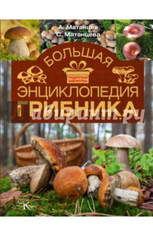 Большая энциклопедия грибникаСобирательство<br>Многие думают, что сезон тихой охоты заканчивается осенью, но это глубокое заблуждение. Опытные грибники и зимой возвращаются из леса с полными корзинами.<br>Прочитав эту книгу, вы сможете присоединиться к этим счастливчикам, ведь в ней дан календарь появления грибов по временам года и их подробное описание. Многие виды, о полезных и вкусовых свойствах которых вы даже не догадывались, теперь займут достойное место в меню вашей семьи, а иллюстрации помогут отличить съедобные грибы от ядовитых и исключить вероятность ошибки. Эта книга будет интересна как новичкам, так и опытным грибникам.<br>