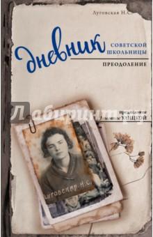 Дневник советской школьницы. ПреодолениеМемуары<br>Дневники Анны Франк и Нины Луговской могут рассматриваться как родственные документы. Прежде всего, они принадлежат тому новому разделу общей истории, который выделился в самостоятельную дисциплину, называемую микро-историей.<br>Тоска о любви, жажда ее, - трудное взросление, мучительное состояние юности, общее место в биографии почти каждого молодого человека.<br>Но одновременно с этими обыкновенными для девочек переживаниями в дневниках представлен тот исторический фон, на котором происходит действие ее жизни, и он-то оказывается замечательным комментарием к выставке Коммунизм - фабрика мечты. Удивительно, почему она пишет то, что другие люди боятся прошептать кому-то на ухо.<br>В книге представлены тюремные фотографии Нины, ее сестер и матери: анфас, профиль, номер. У Нины детское растерянное лицо. Миллионы таких фотографий хранятся в архивах. Но все уже умерли: кто от пули, кто в лагере, кто в ссылке. Нине Луговской повезло.<br>Дневник Нины Луговской - прекрасное противоядие для тех, кому советский проект все еще кажется привлекательным. Великая утопия обернулась кровавой историей. Об этом свидетельствует Нина Луговская.<br>