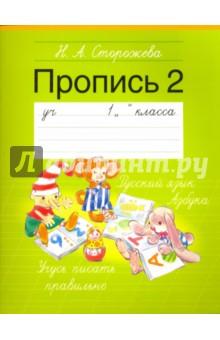 Пропись. 1 класс. Часть 2Русский язык. 1 класс<br>Представляем вашему вниманию Пропись для 1 класса. Часть 2.<br>