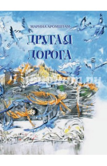 Аромштам Марина Семеновна Другая дорога (с автографом автора)